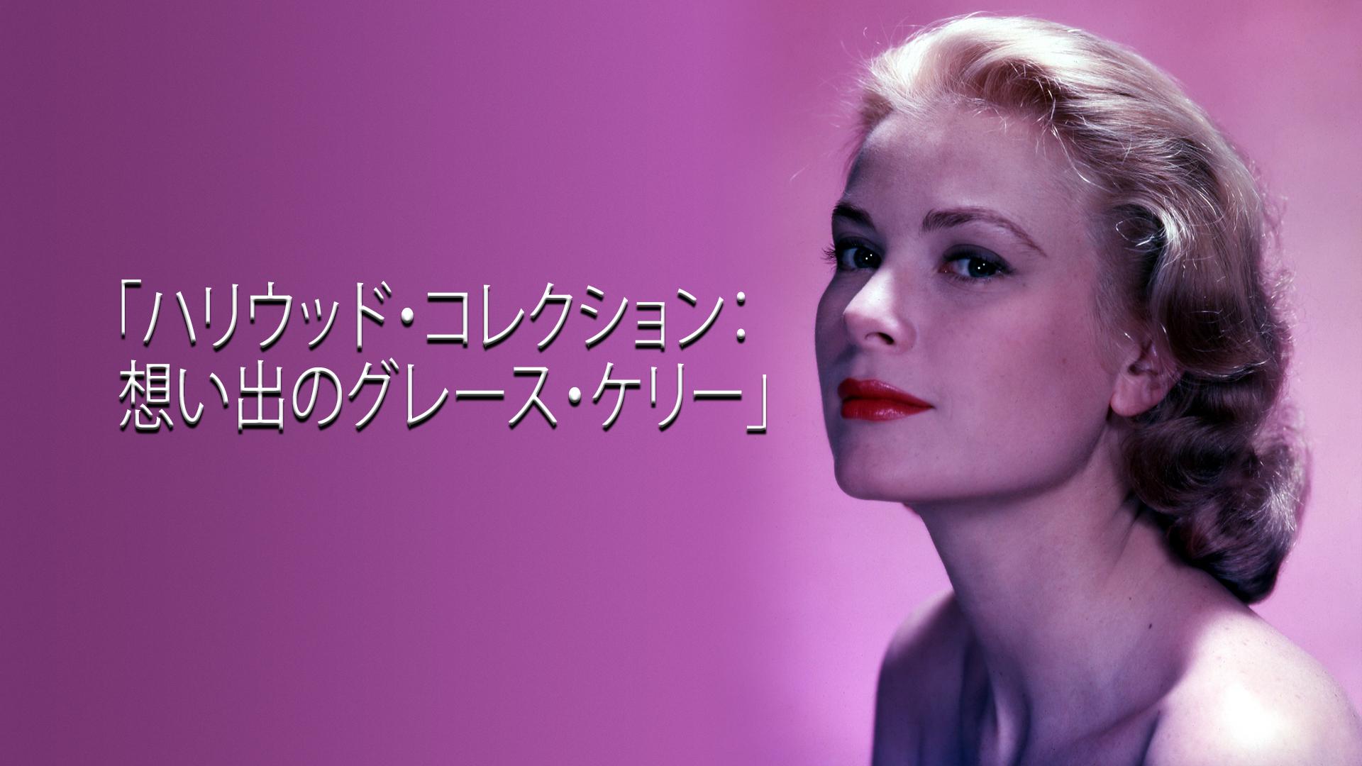 「ハリウッド・コレクション:想い出のグレース・ケリー」