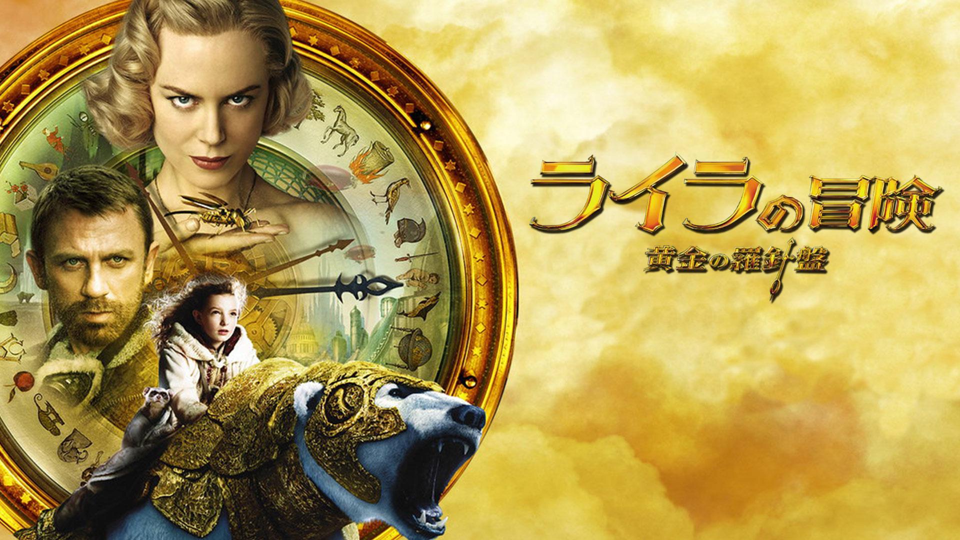 ライラの冒険 黄金の羅針盤 (吹替版)