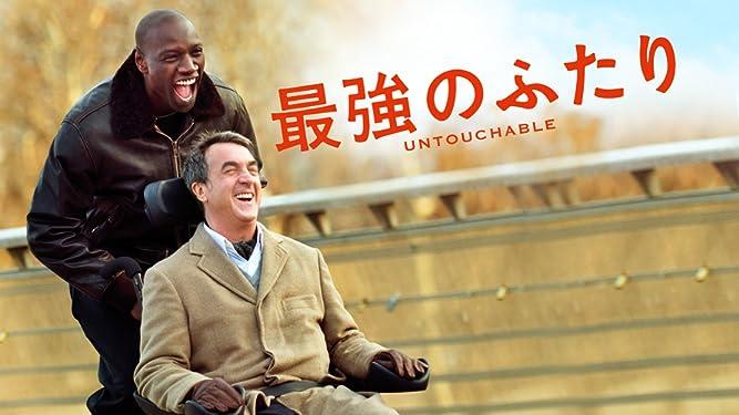 Amazon.co.jp: 最強のふたり (吹替版): フランソワ・クリュゼ ...