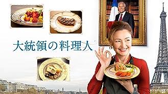 大統領の料理人(吹替版)