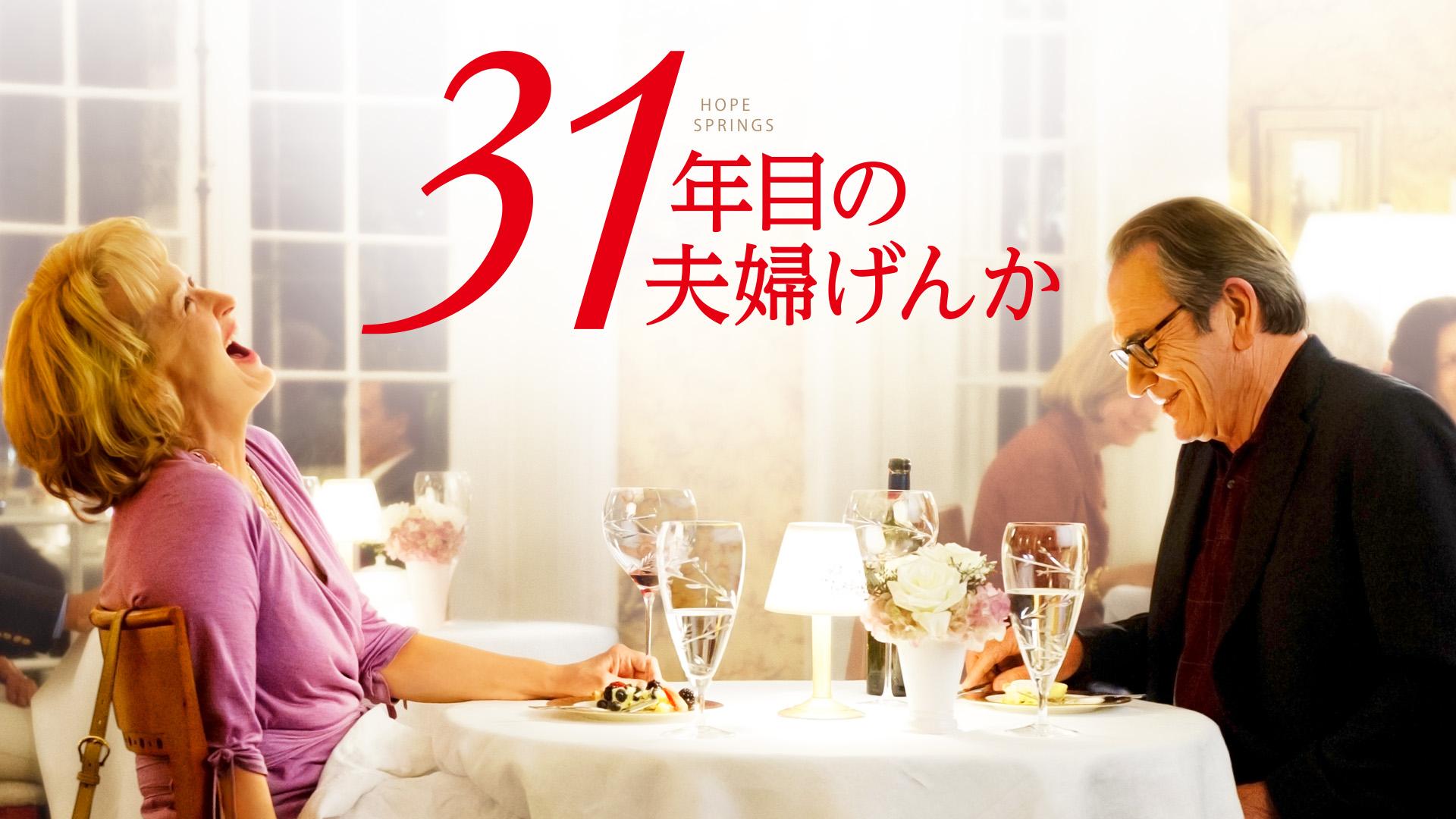 31年目の夫婦げんか (吹替版)