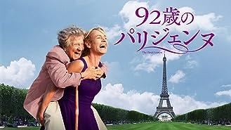 92歳のパリジェンヌ(字幕版)