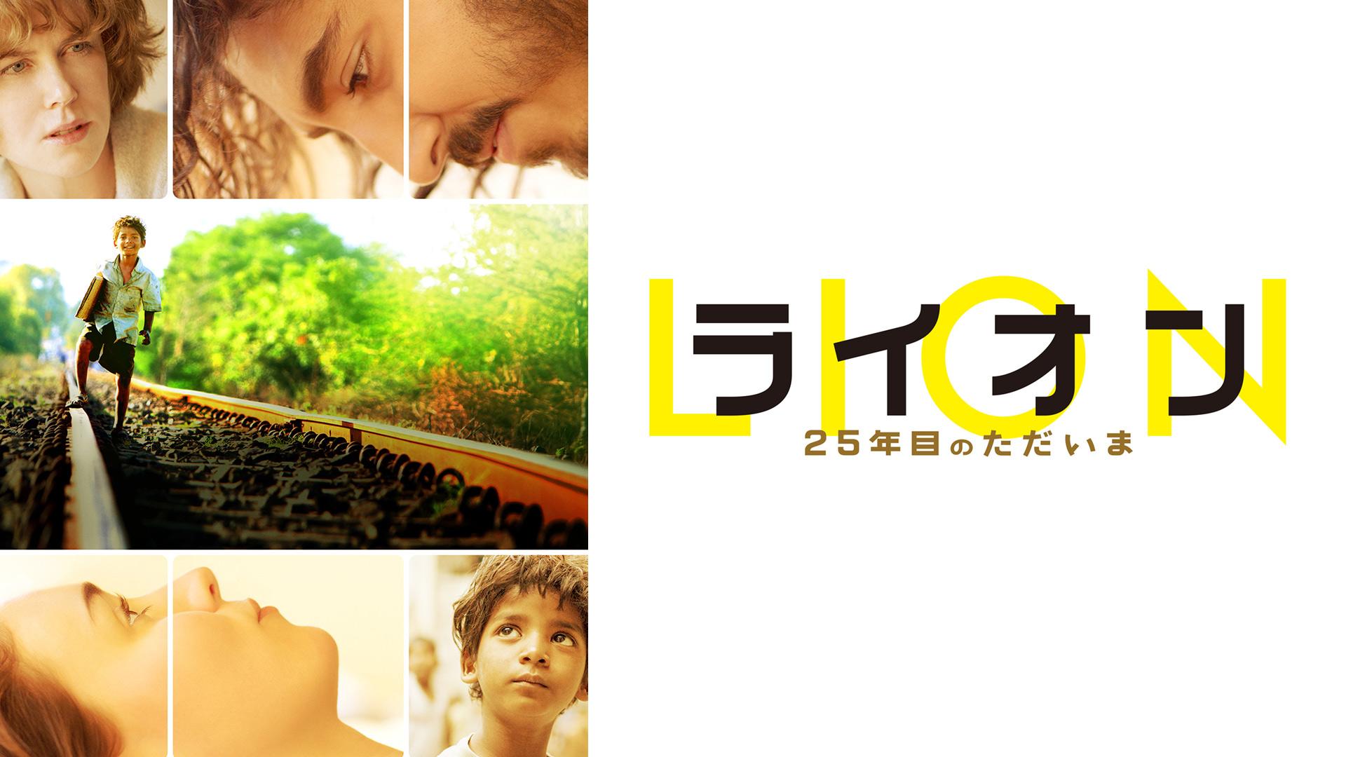 LION /ライオン 25年目のただいま(字幕版)