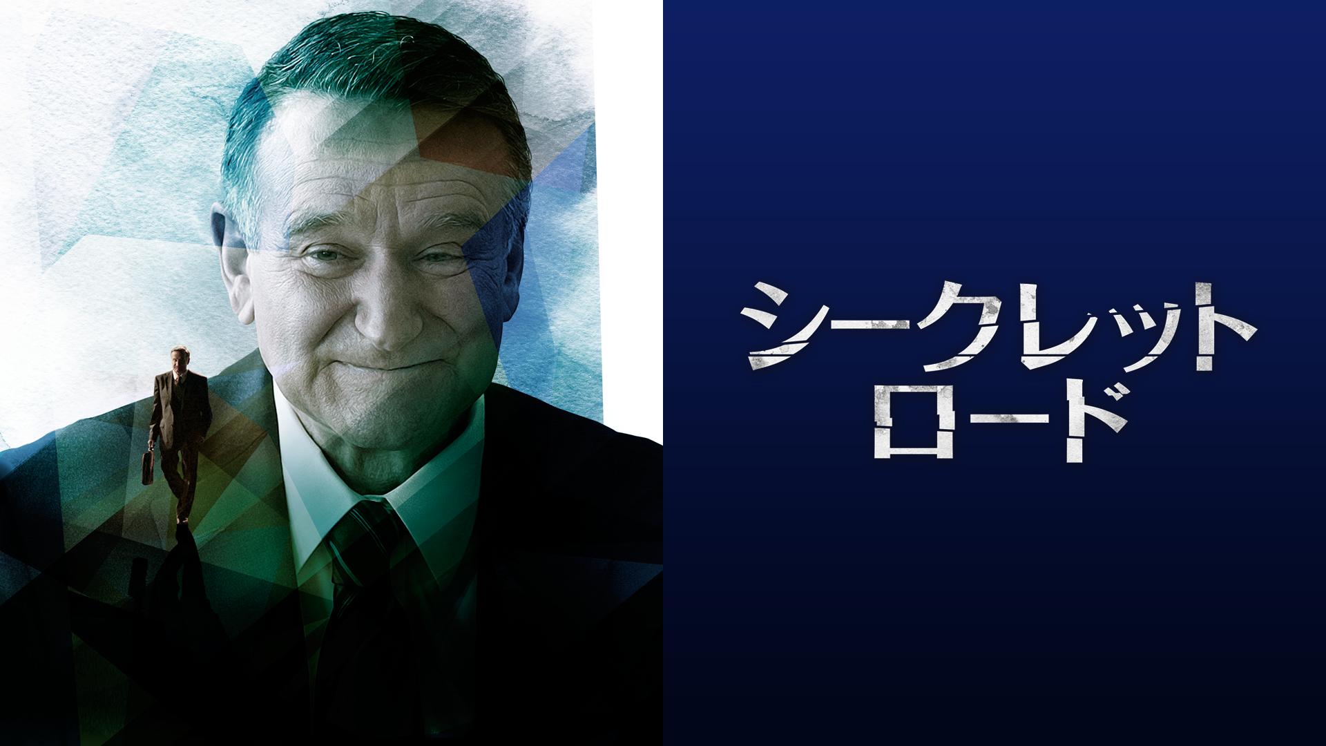 シークレット・ロード(字幕版)