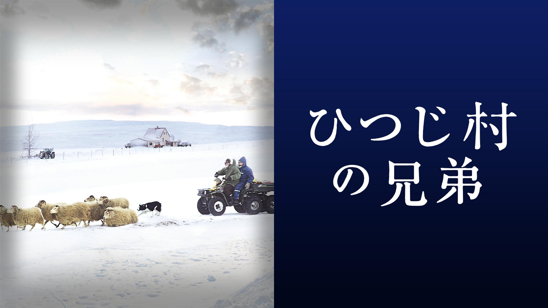 ひつじ村の兄弟(字幕版)