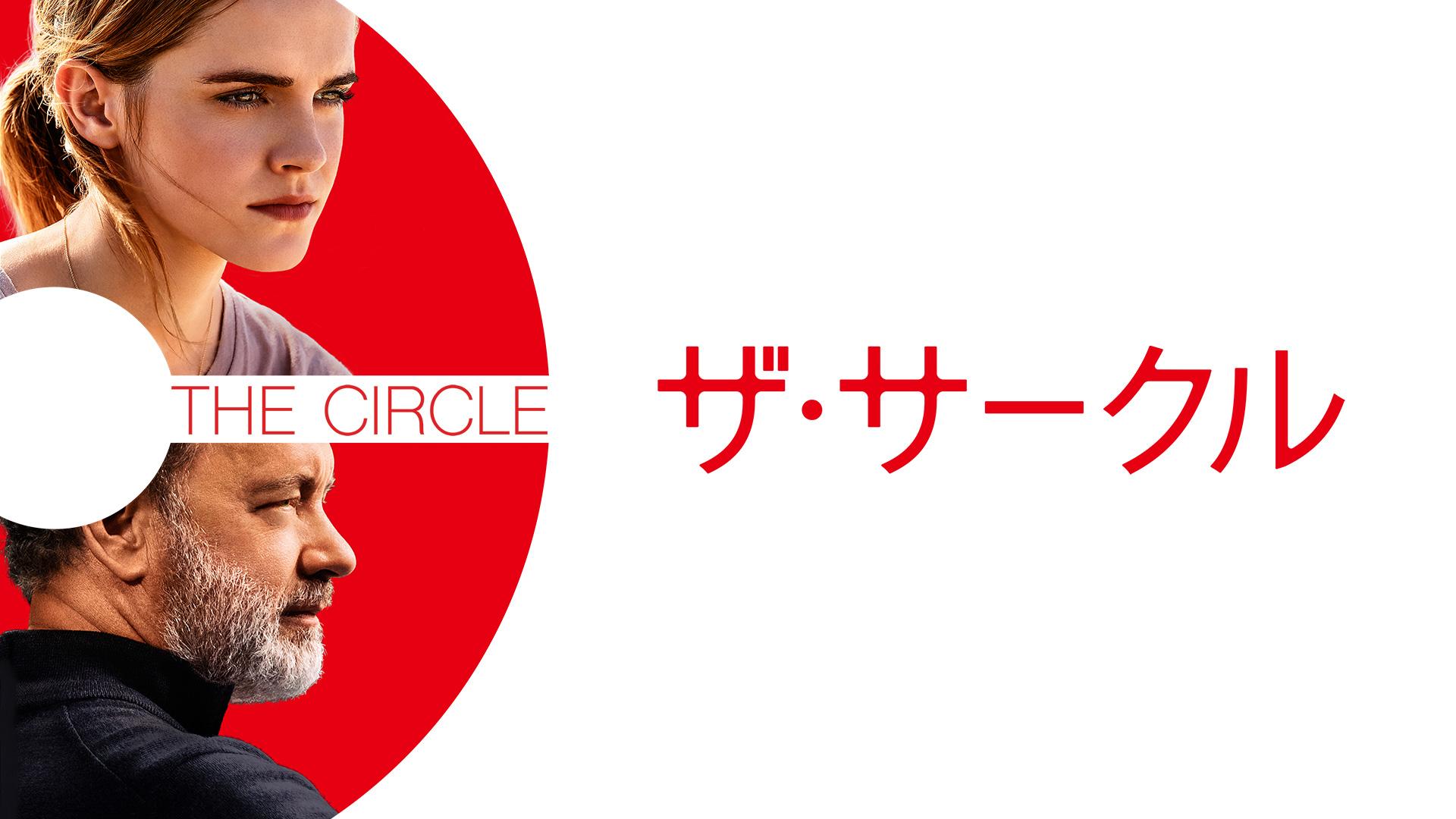 ザ・サークル(字幕版)
