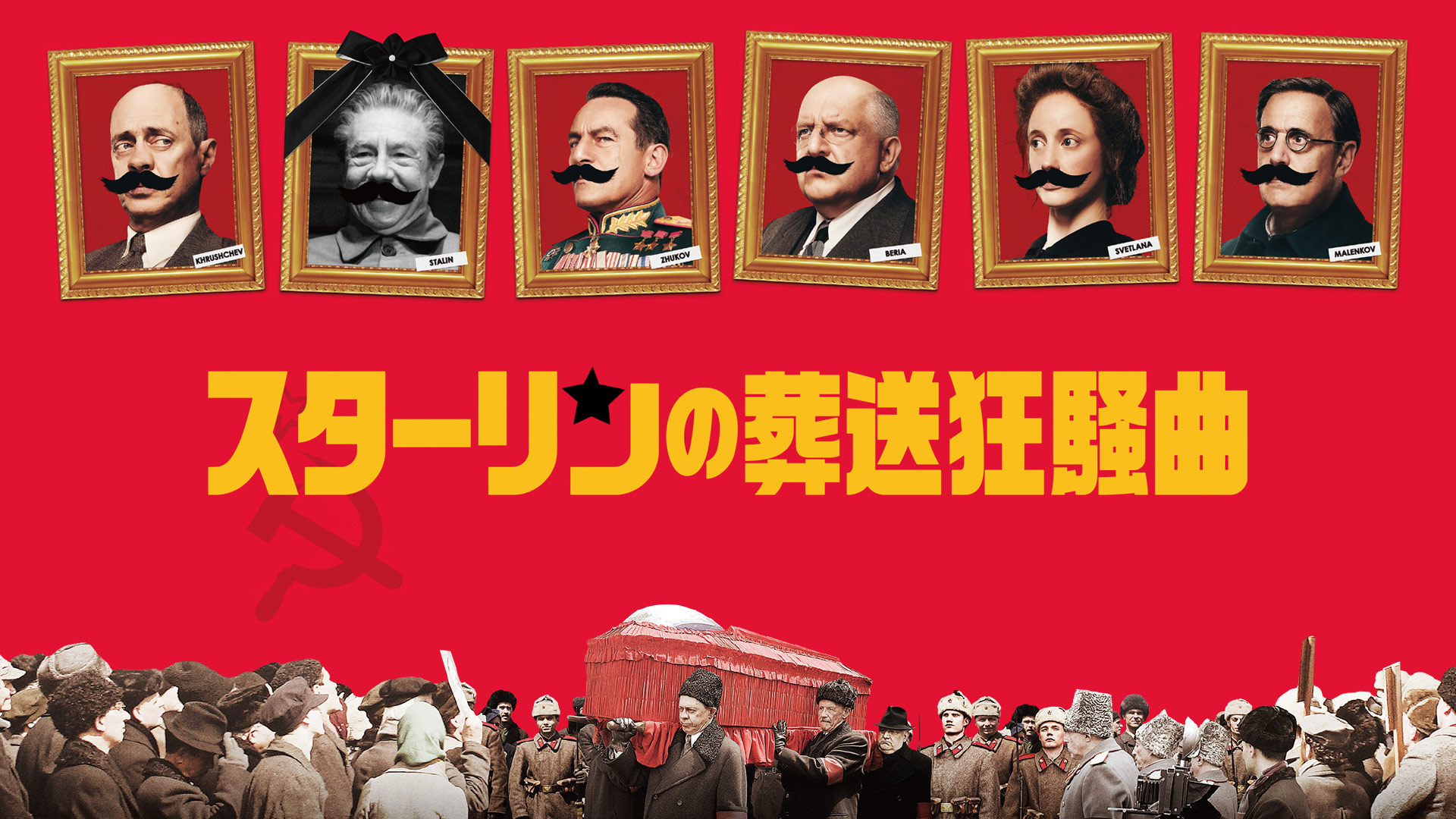 スターリンの葬送狂騒曲(吹替版)