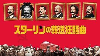 スターリンの葬送狂騒曲(字幕版)