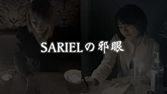 SARIELの邪眼