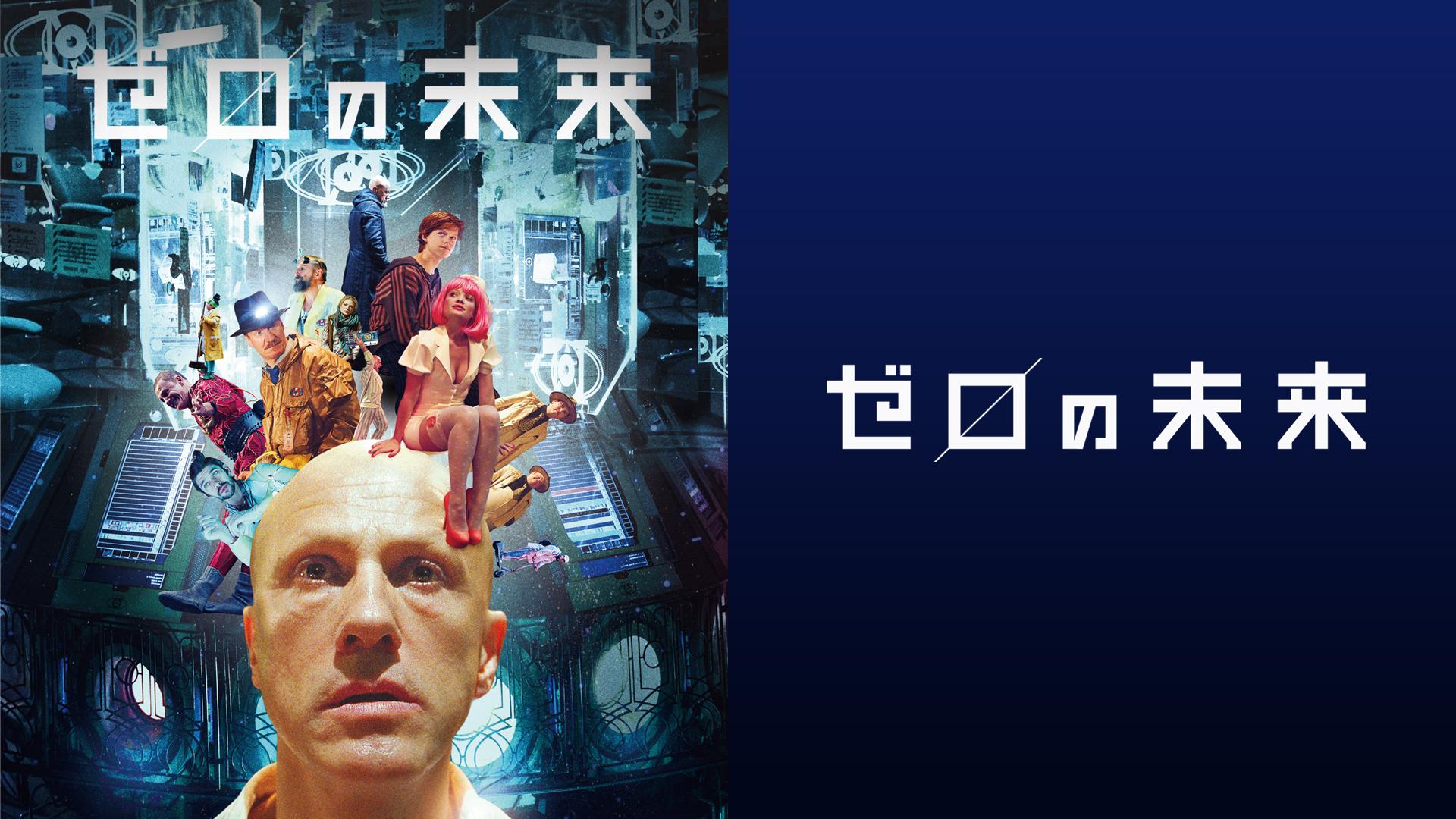 ゼロの未来(字幕版)