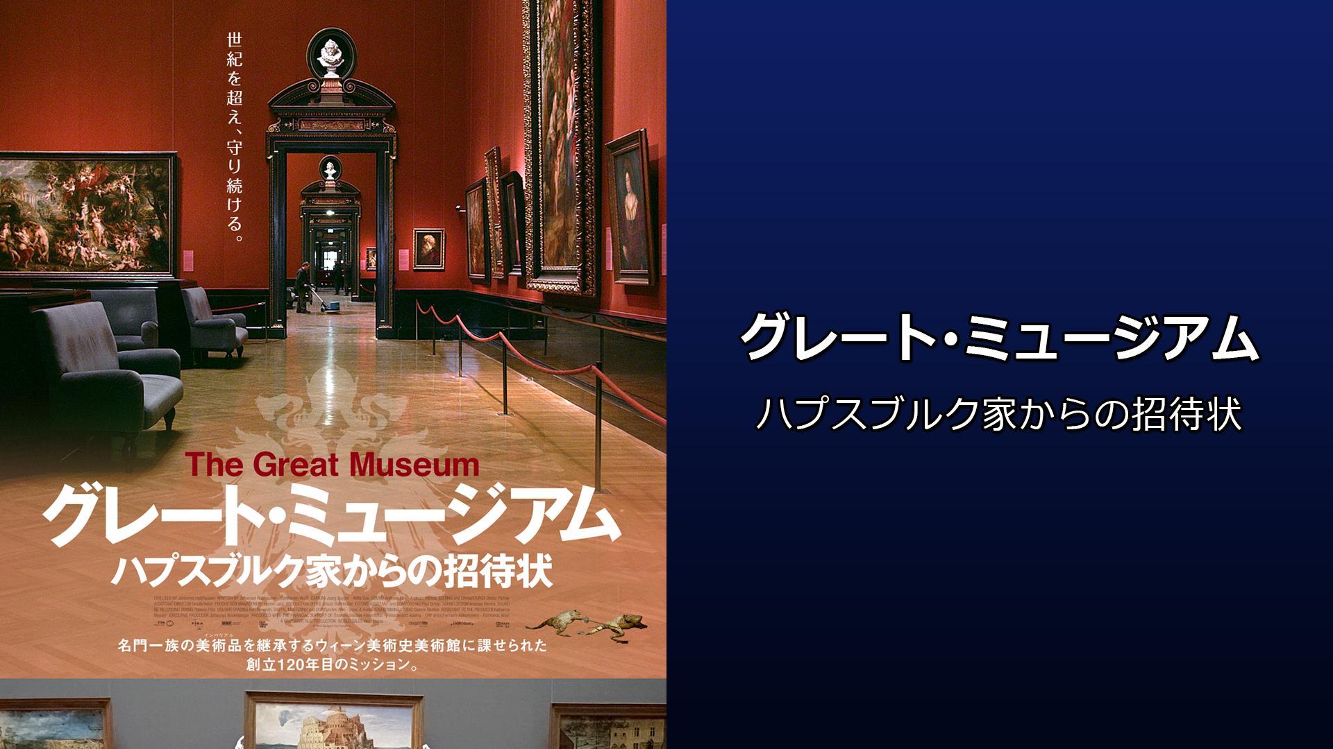 グレート・ミュージアム ハプスブルク家からの招待状(字幕版)