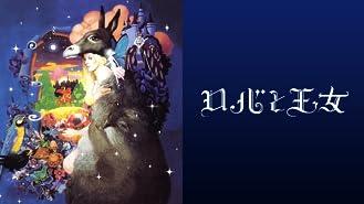 ロバと王女(字幕版)