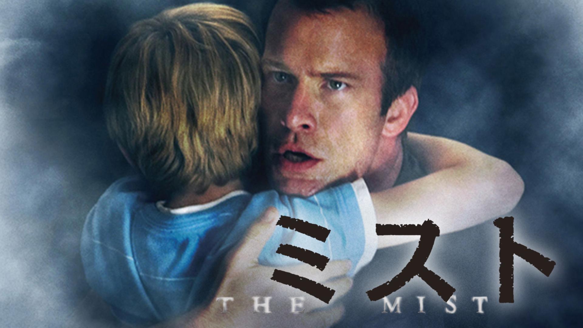ミスト (字幕版)