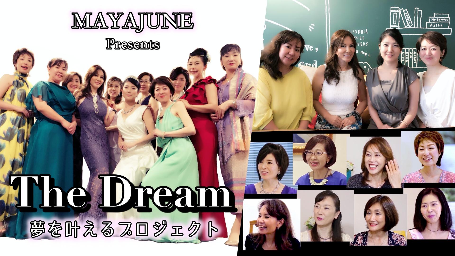 MAYAJUNEのThe Dream 夢を叶えるプロジェクト