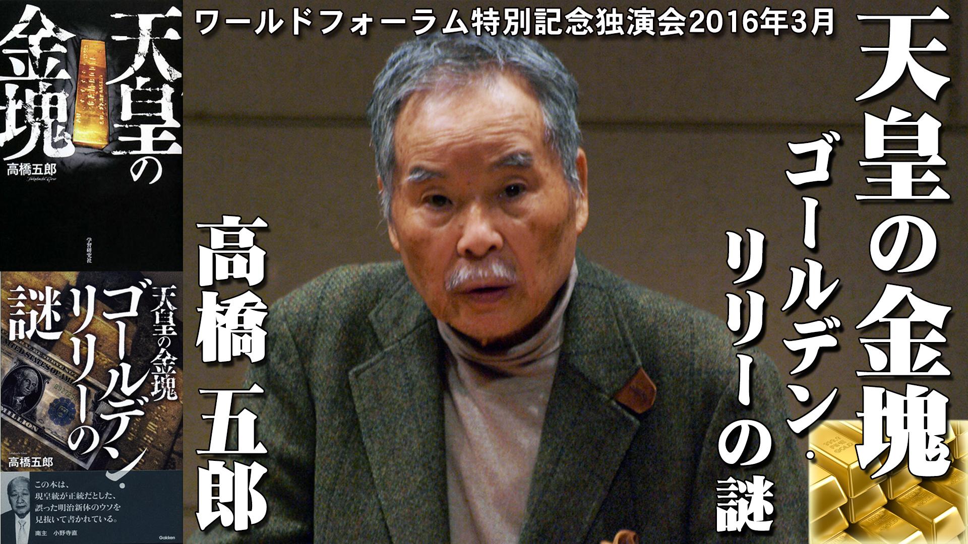 高橋五郎『天皇の金塊 ゴールデン・リリーの謎』ワールドフォーラム特別記念独演会2016年3月