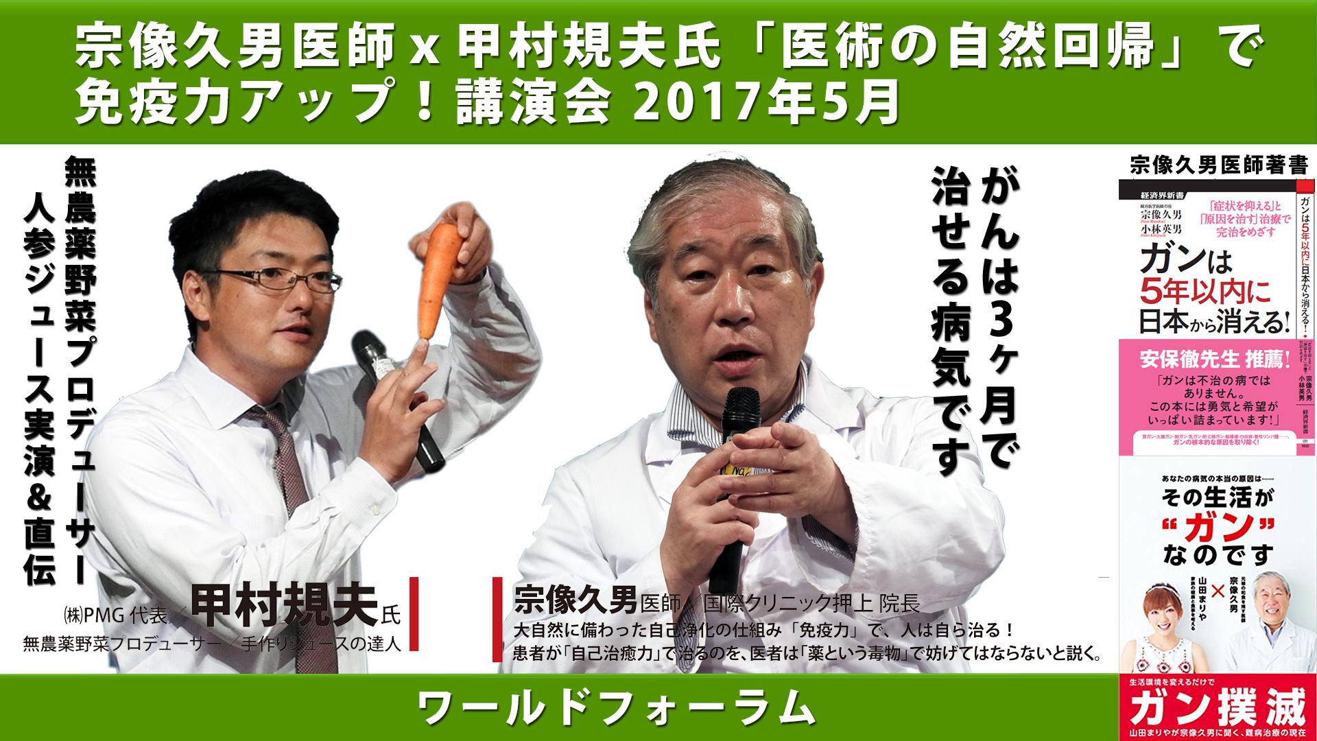 宗像久男x甲村規夫「医術の自然回帰」で免疫力アップ!講演会ワールドフォーラム 2017年5月
