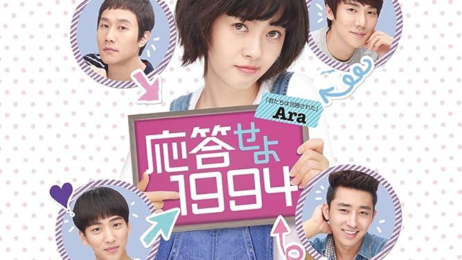 キャスト 応答 せよ 1994 韓国ドラマ「応答せよ1994」のあらすじ、キャスト、最新ニュース wowKorea(ワウコリア)