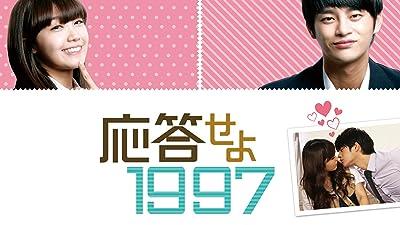 応答せよ1997(字幕版)