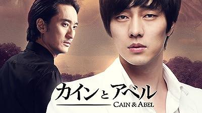 カインとアベル(字幕版)