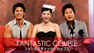 ファンタスティックカップル (字幕版)