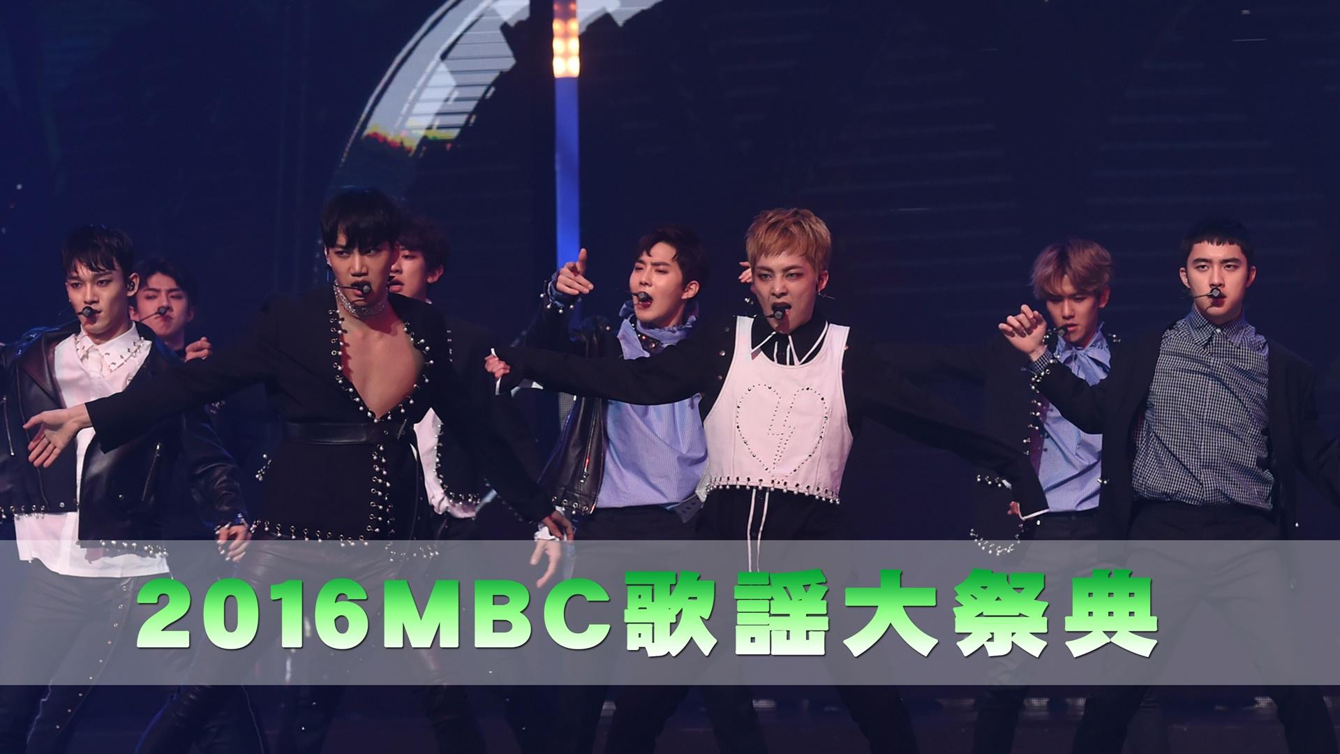 MBC歌謡大祭典2016