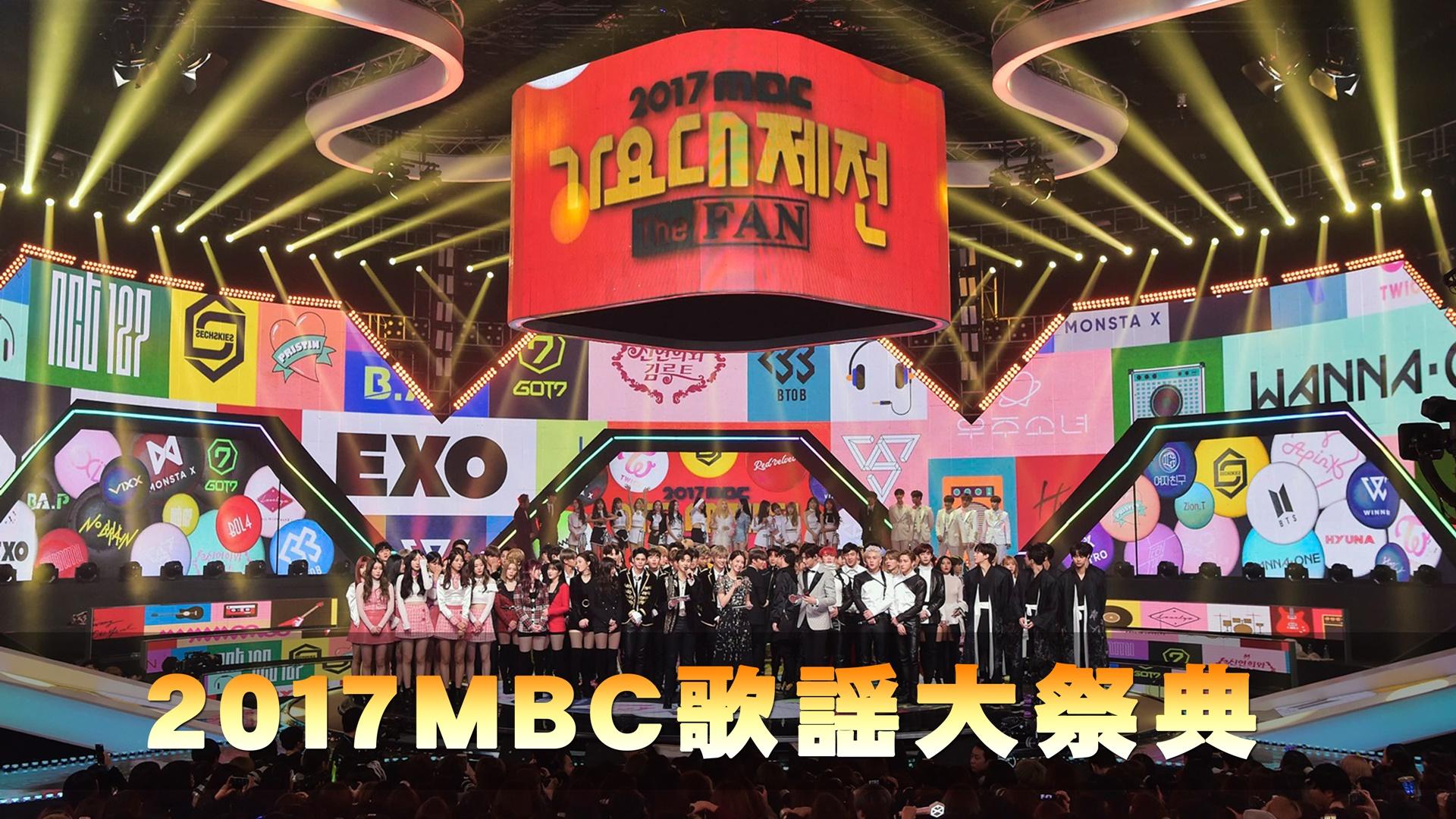 MBC歌謡大祭典2017
