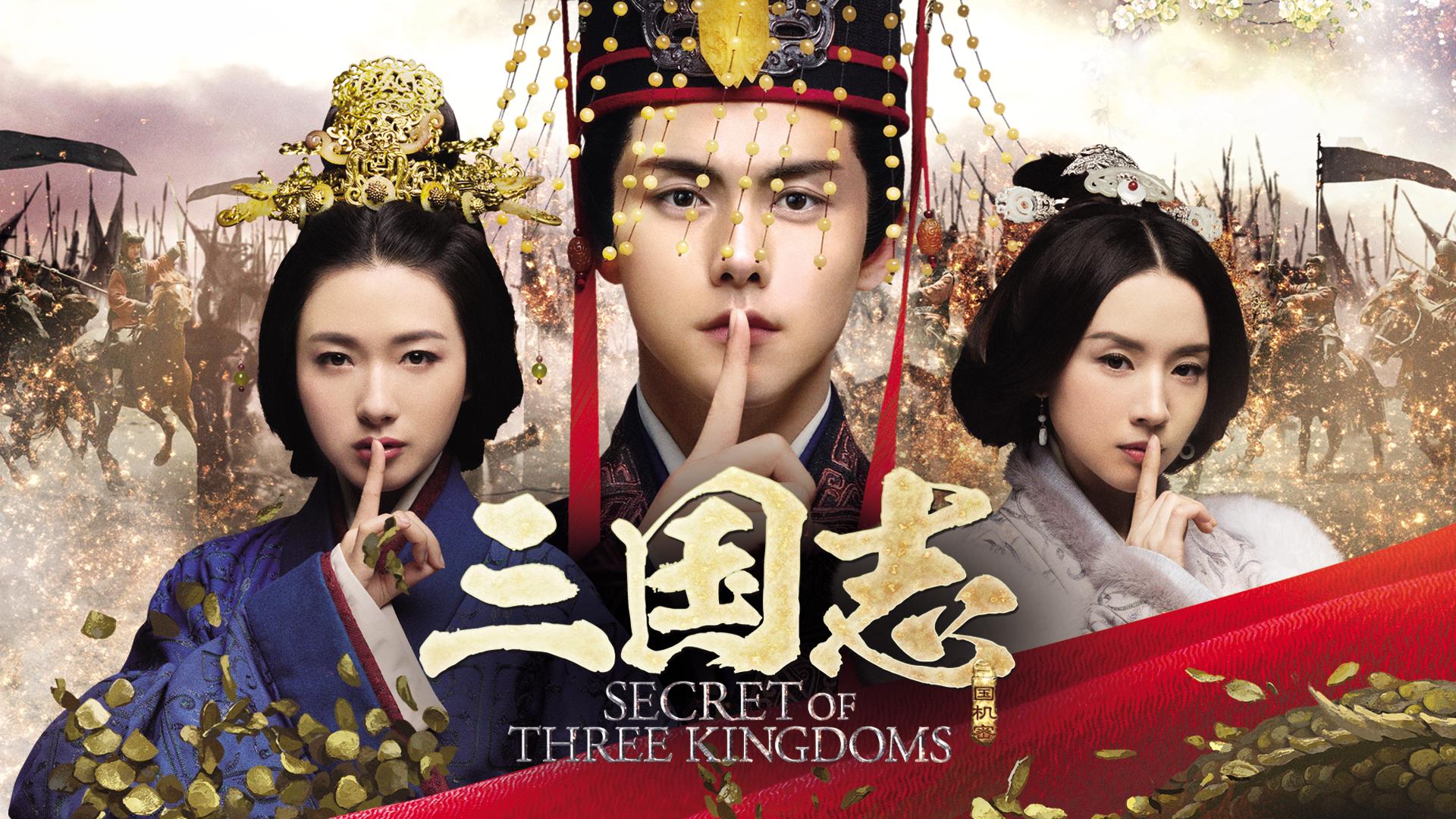 三国志 Secret of Three Kingdoms (字幕版)