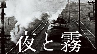夜と霧 (字幕版)