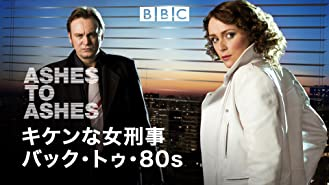 キケンな女刑事 バック・トゥ・80s(字幕版)