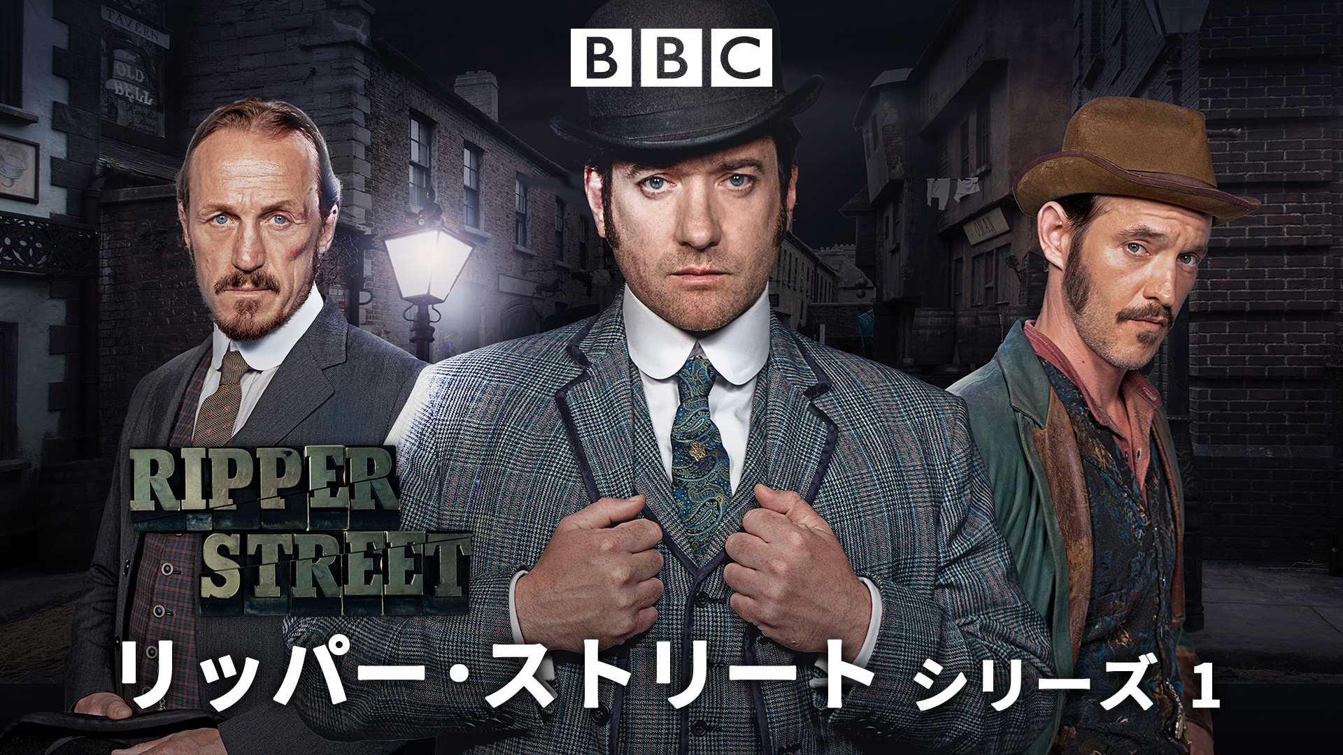 リッパー・ストリート(字幕版)
