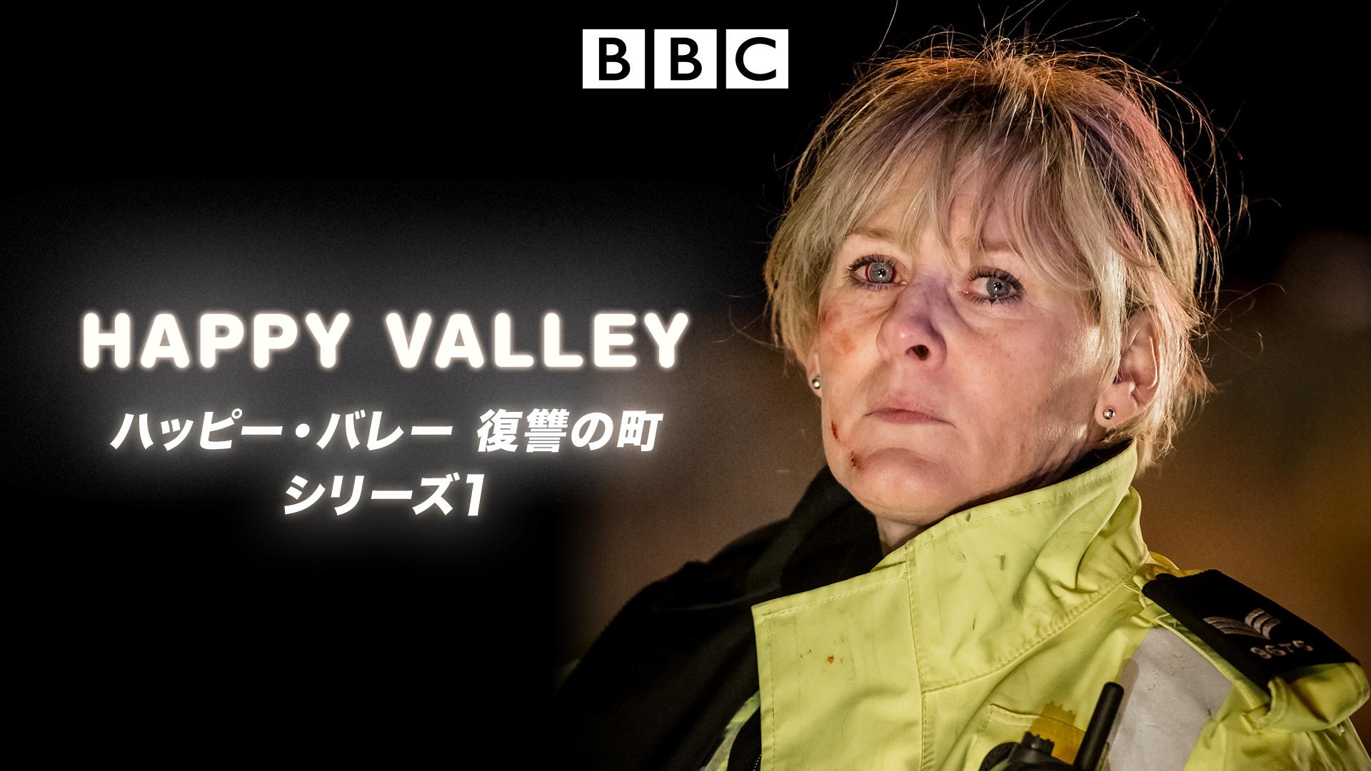 Happy Valley/ ハッピー・バレー 復讐の町(字幕版)