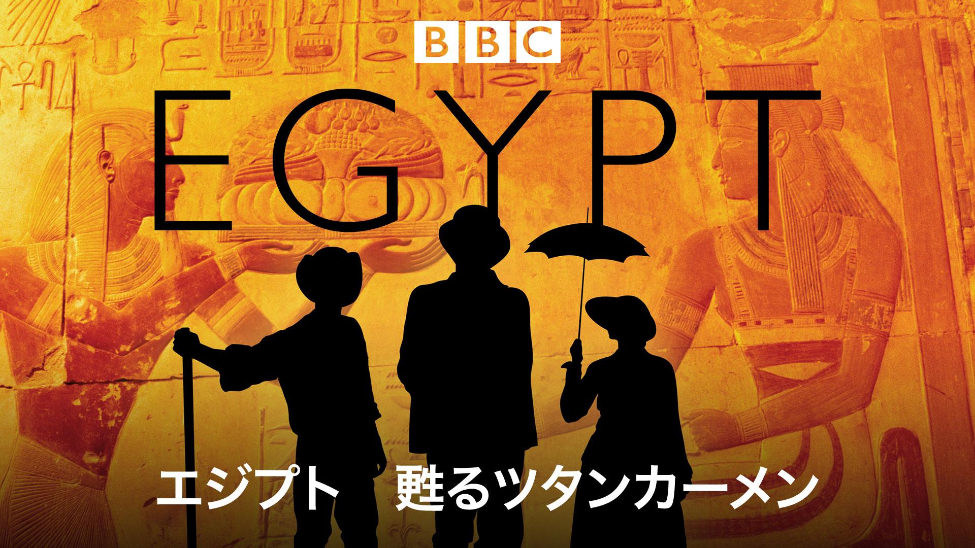 エジプト 甦るツタンカーメン(字幕版)