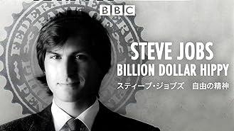 スティーブ・ジョブズ 自由の精神(字幕版)