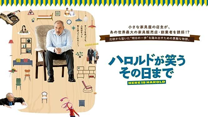 Amazon.co.jp: ハロルドが笑う ...
