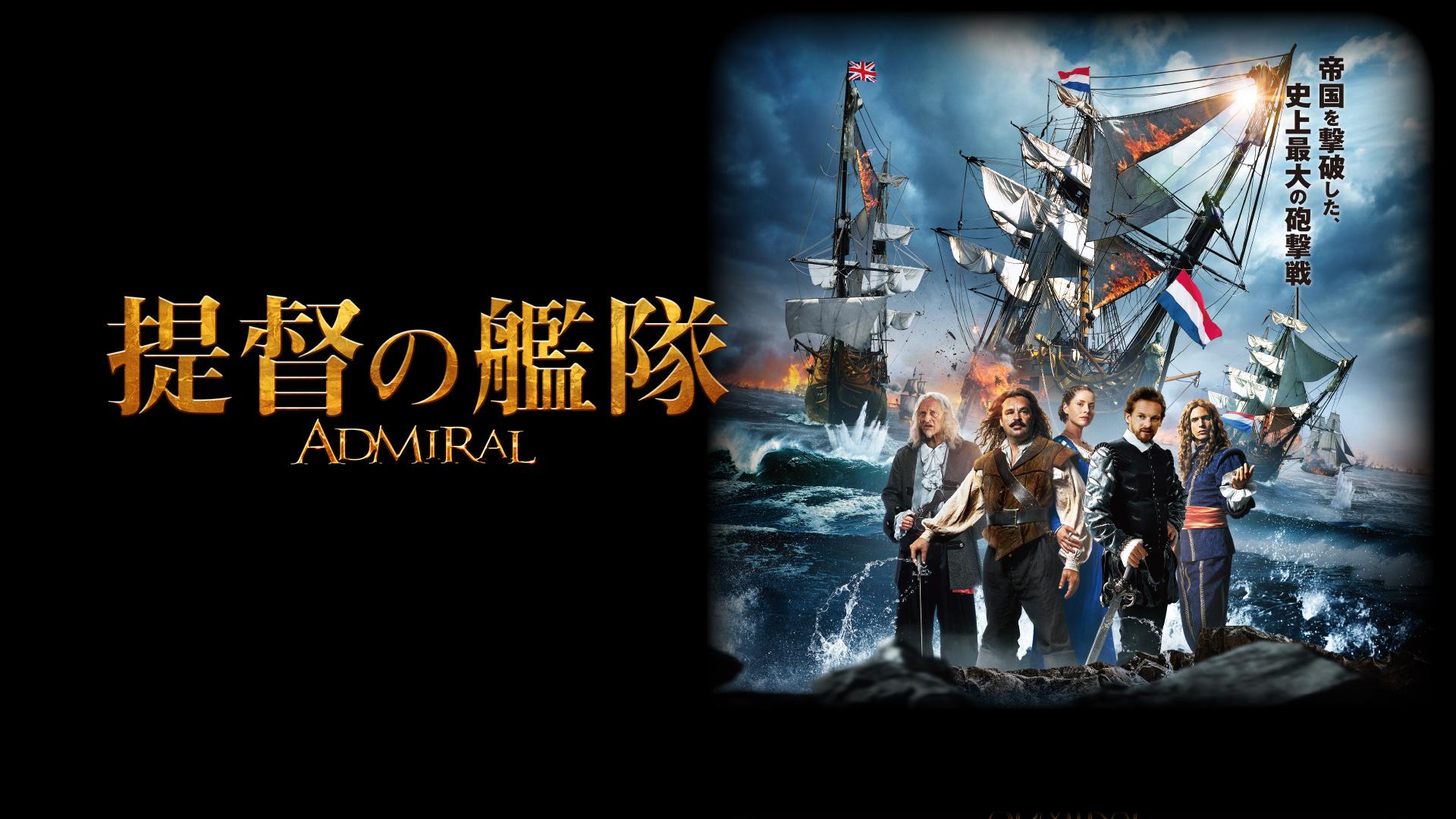 提督の艦隊