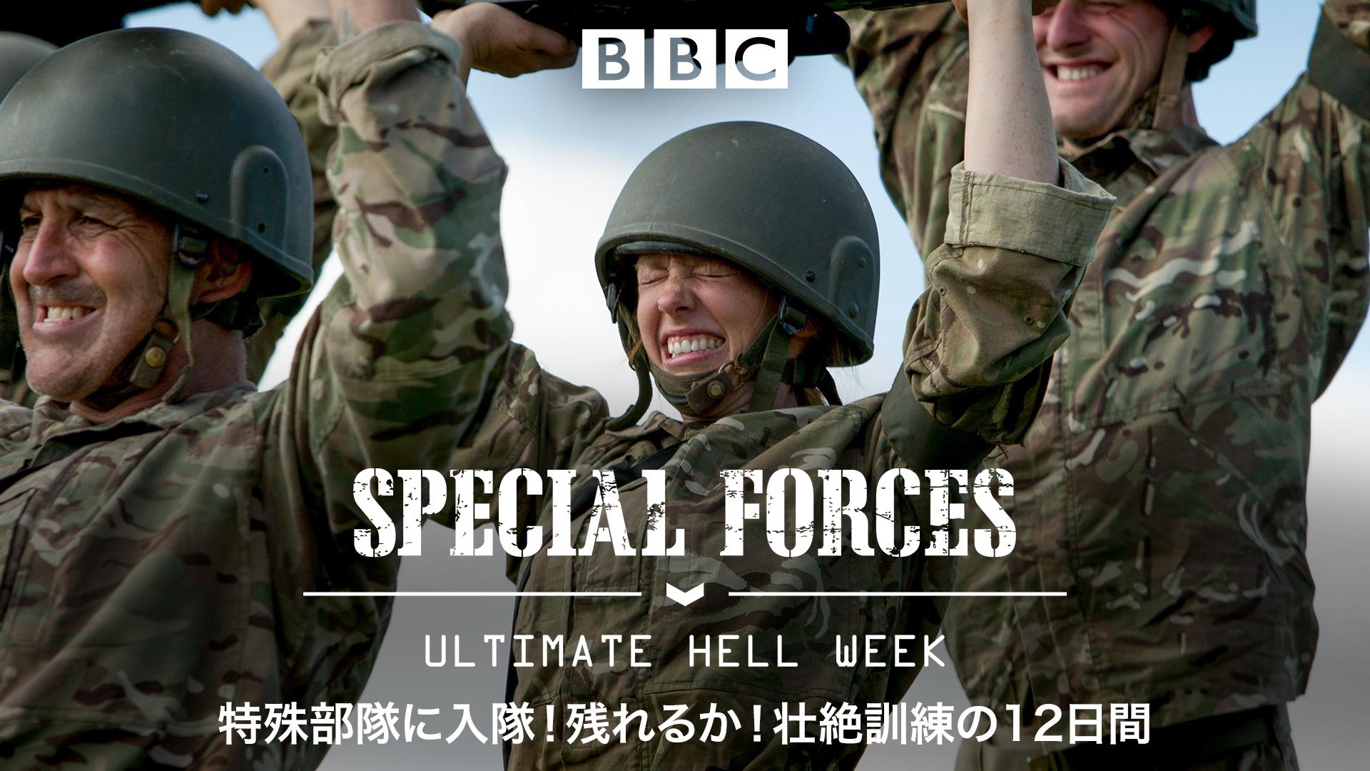 特殊部隊に入隊!残れるか!壮絶訓練の12日間(字幕版)