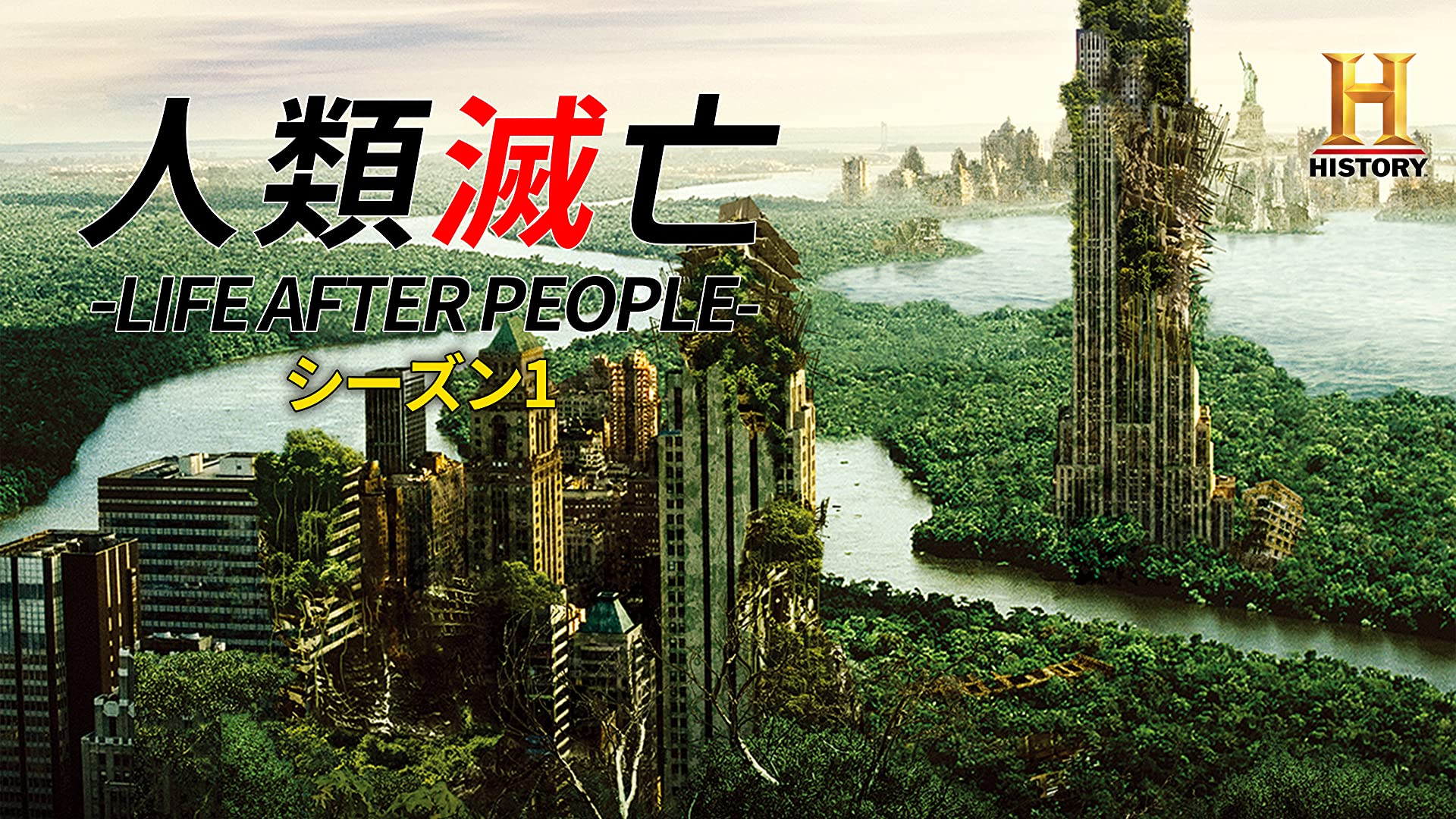 人類滅亡 -Life After People-