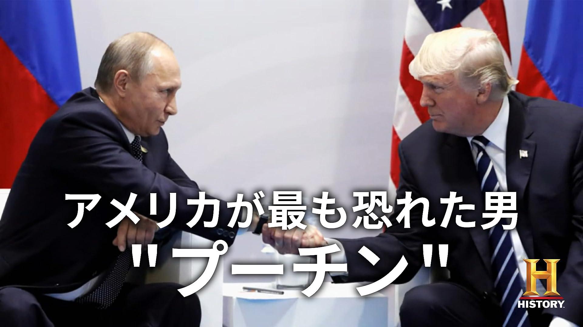 """アメリカが最も恐れた男 """"プーチン"""""""