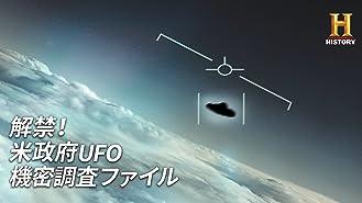 解禁!米政府UFO機密調査ファイル