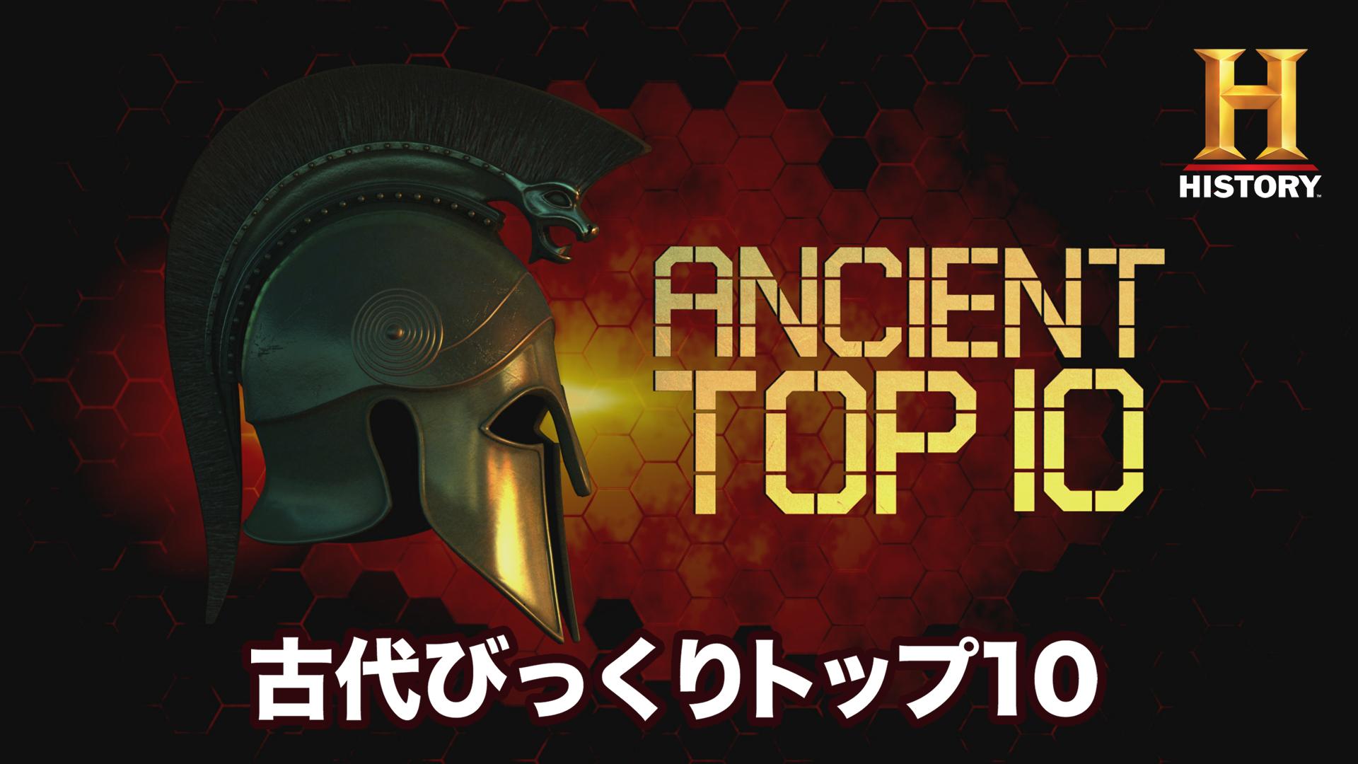 古代びっくりトップ10