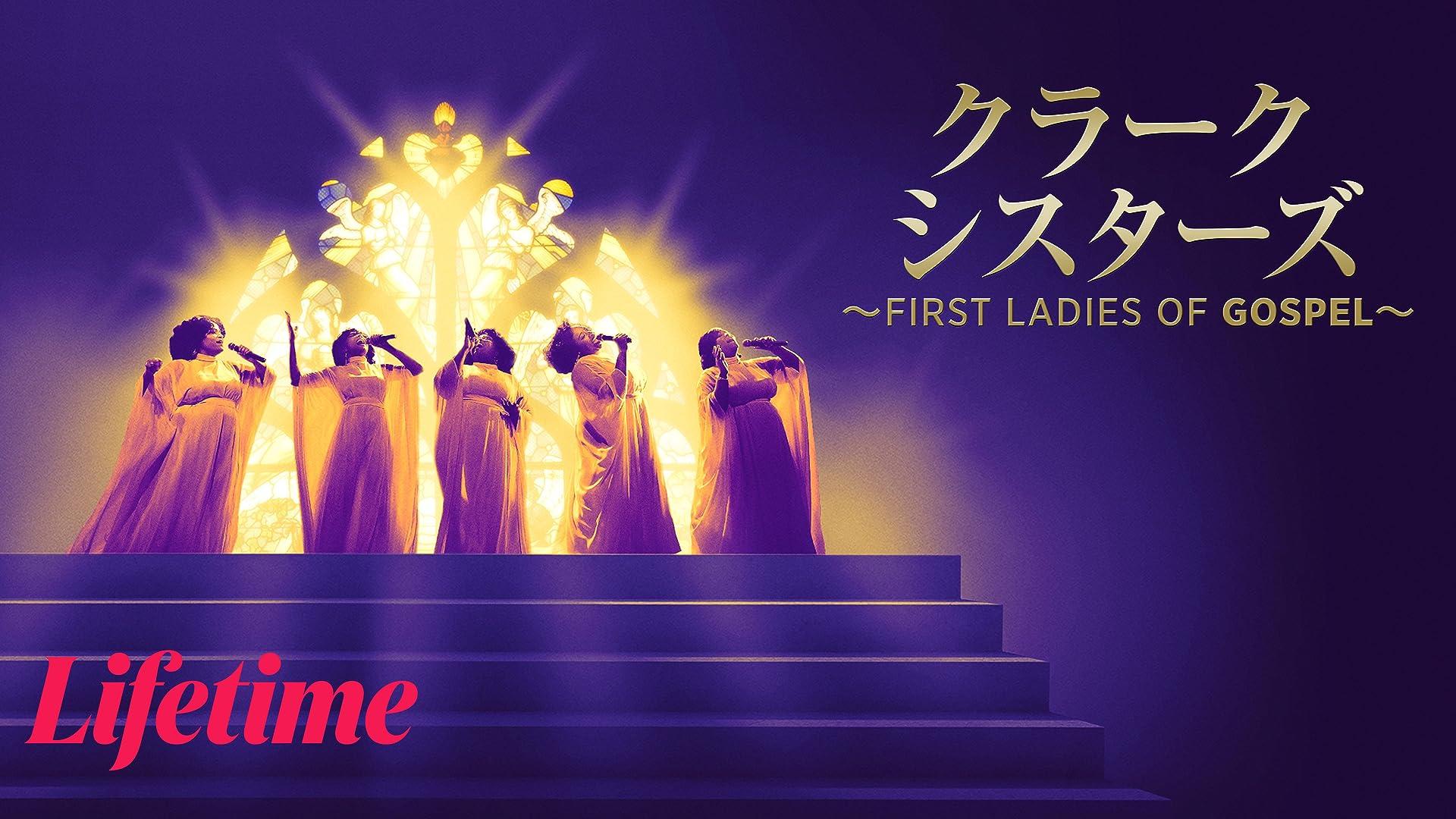 クラーク・シスターズ -First Ladies Of Gospel-