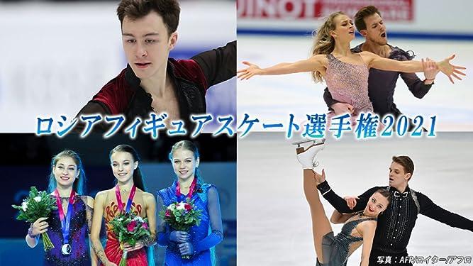 世界 フィギュア 2021 スケート 選手権