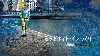 ミッドナイト・イン・パリ(字幕版)