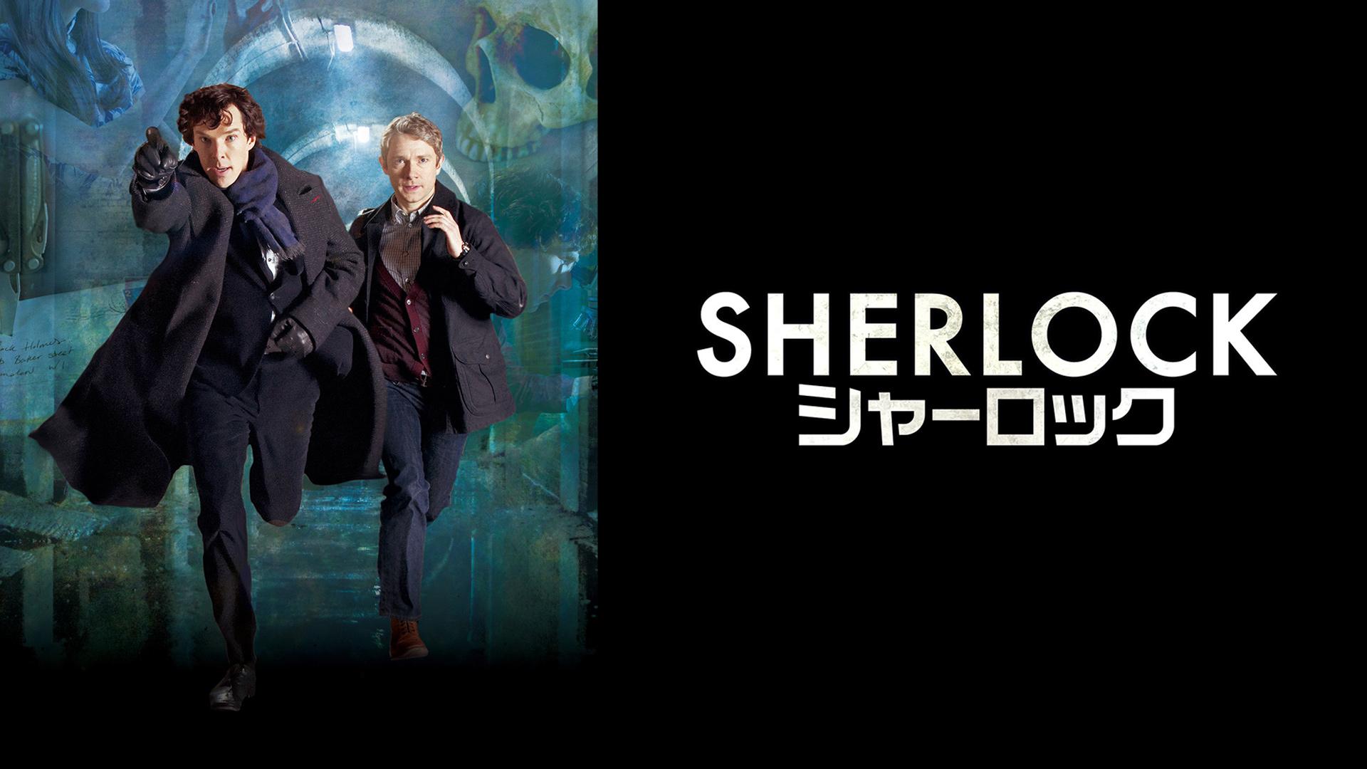 SHERLOCK/シャーロック シーズン1(吹替版)