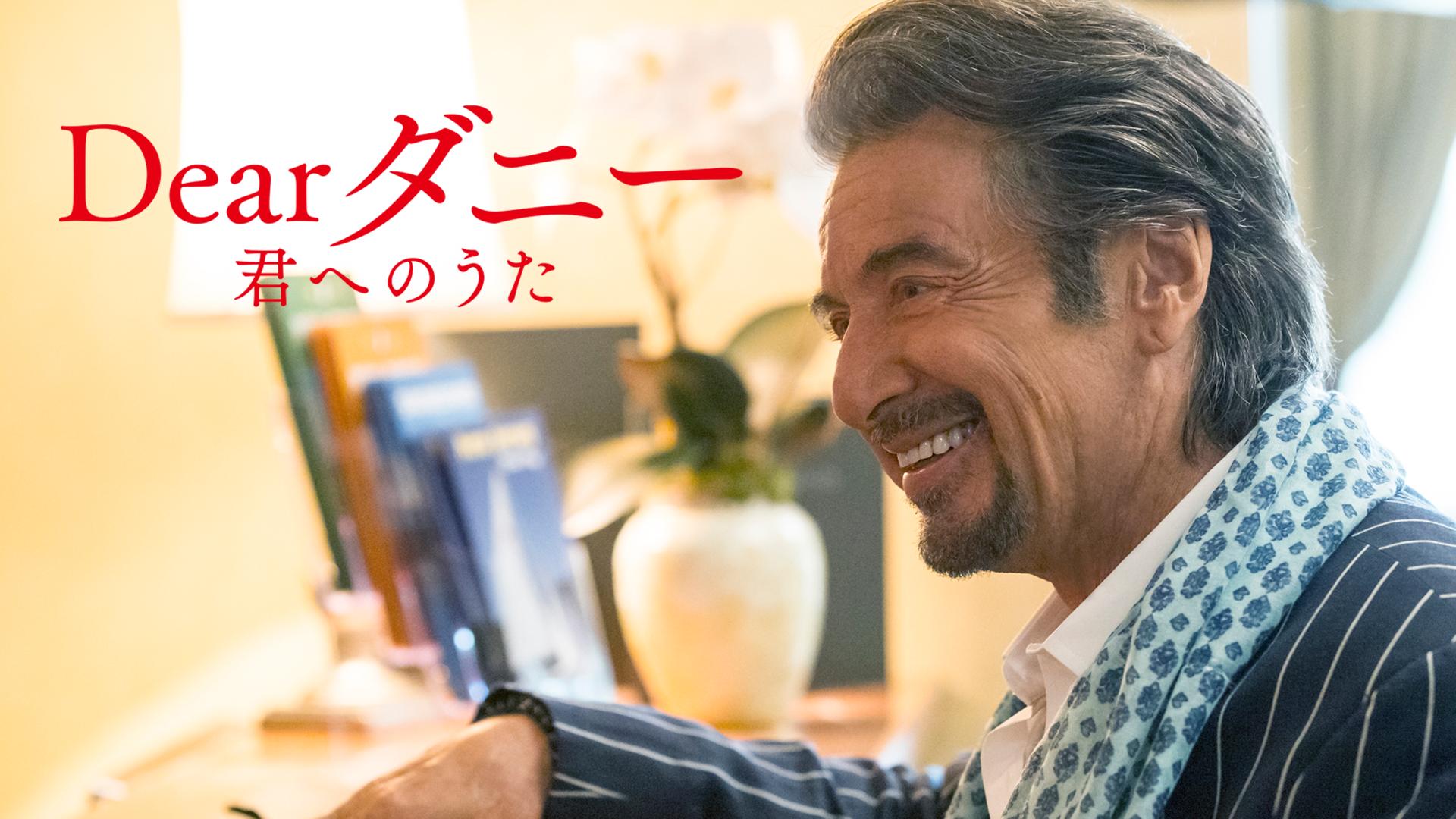 Dearダニー 君へのうた(字幕版)