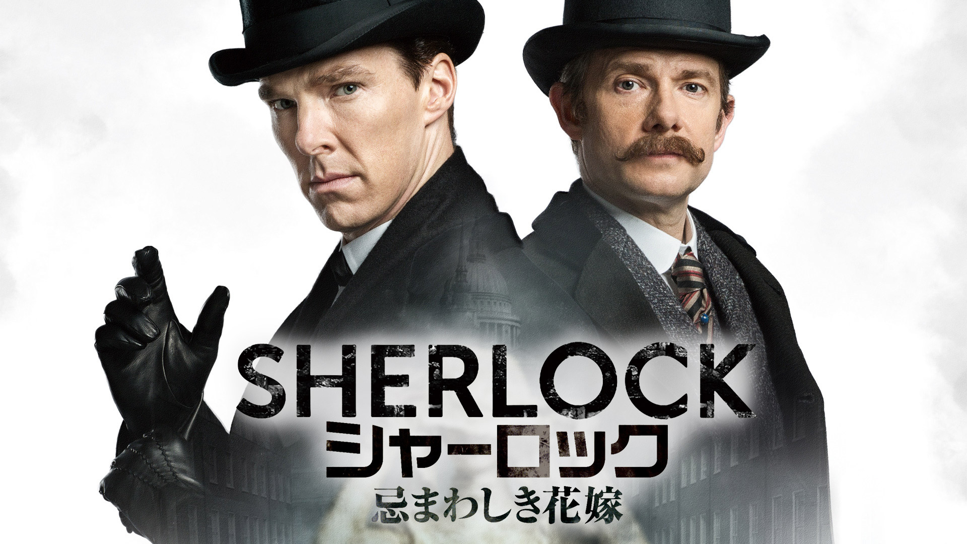 SHERLOCK/シャーロック 忌まわしき花嫁(吹替版)