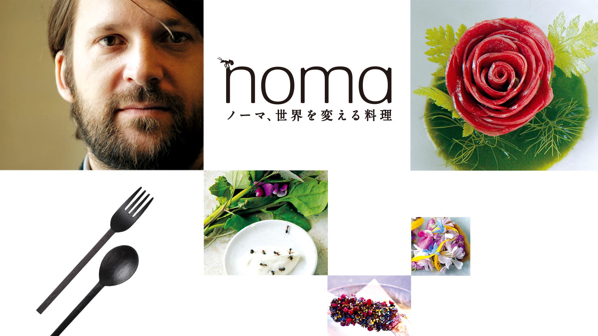 ノーマ、世界を変える料理(字幕版)
