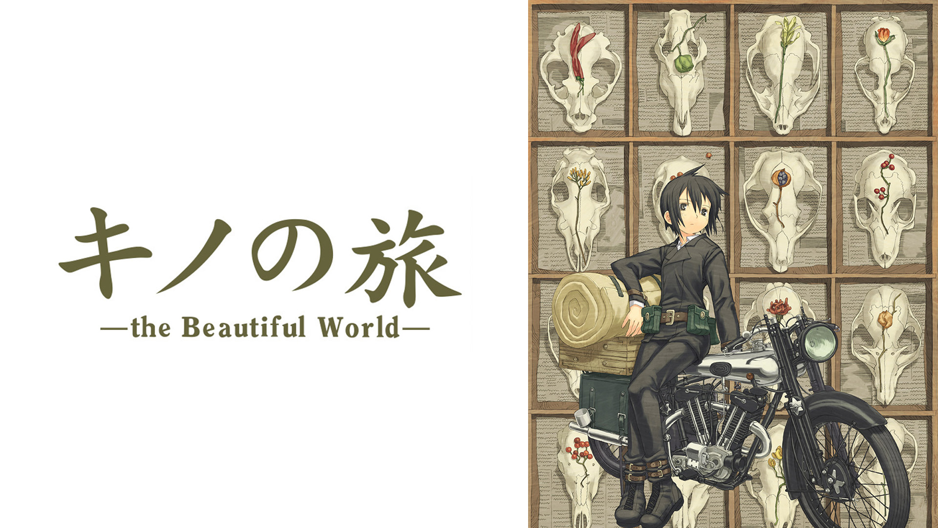 キノの旅-the Beautiful World-