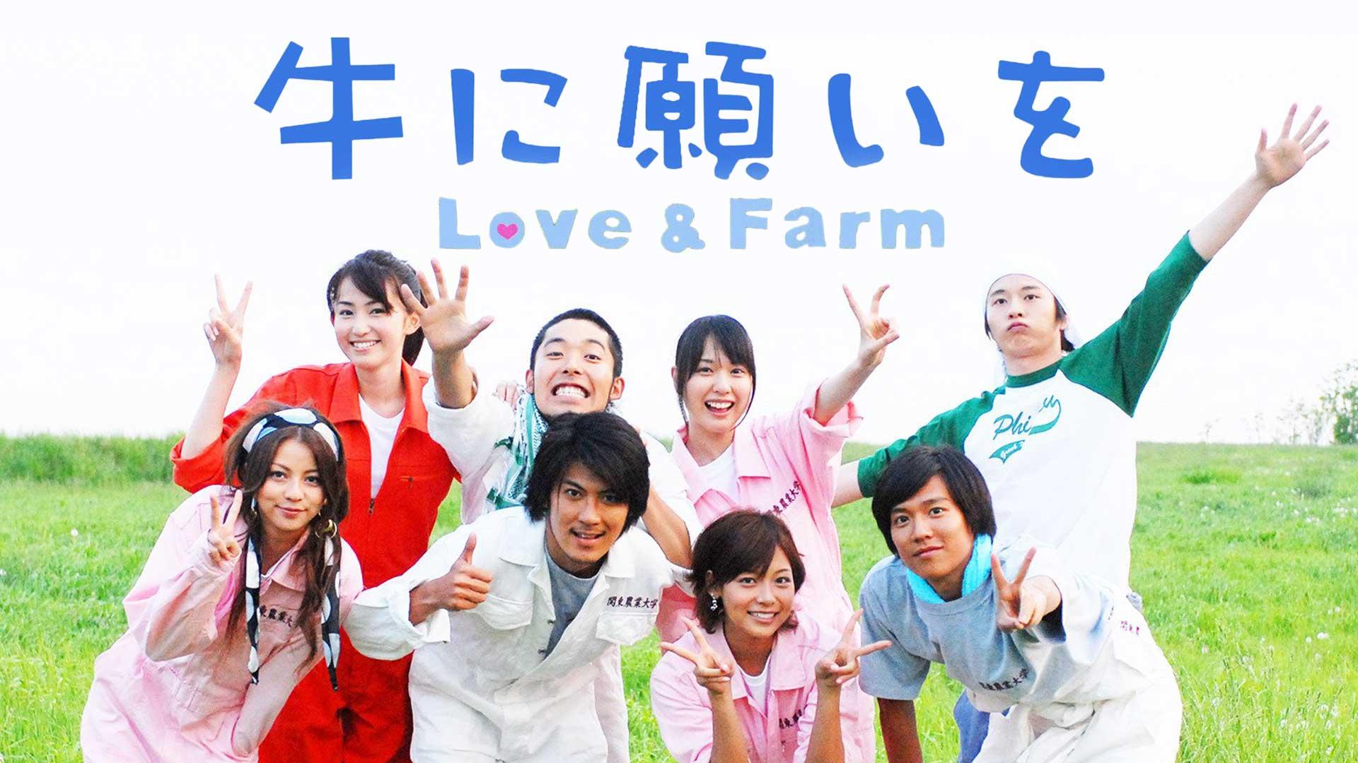牛に願いを Love&Farm