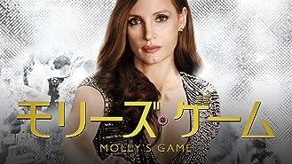 モリーズ・ゲーム(字幕版)